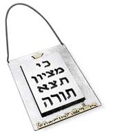 sterling silver Torah shields, breastplates from Israel
